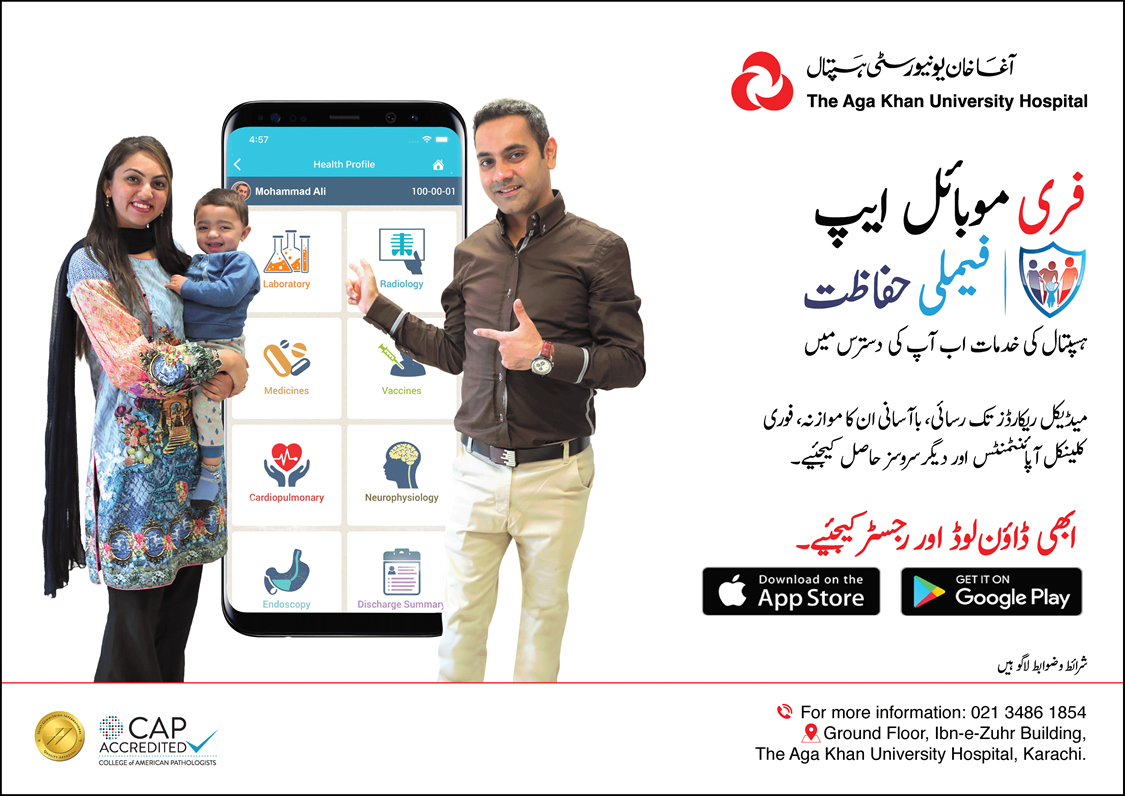E-Flyer Urdu Family Hifazat Mobile App March2019.png